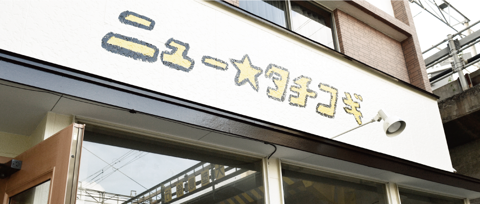 タチコギサイクル | ニュータチコギ | 北九州小倉南区富士見の自転車屋のメインイメージ01
