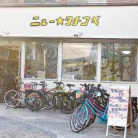 タチコギサイクル | ニュータチコギの店内